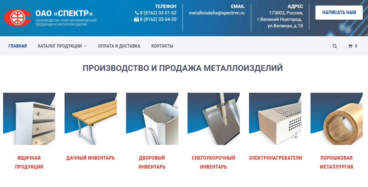 Запущен каталог продукции металлоизделий
